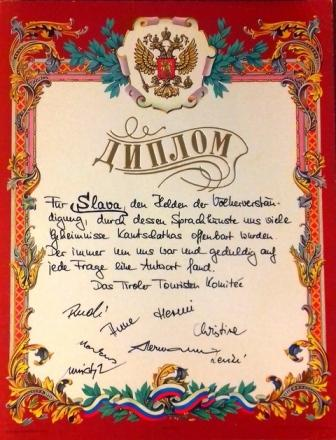 Interpreter's diploma
